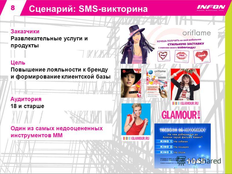 8 Заказчики Развлекательные услуги и продукты Цель Повышение лояльности к бренду и формирование клиентской базы Аудитория 18 и старше Сценарий: SMS-викторина Один из самых недооцененных инструментов ММ