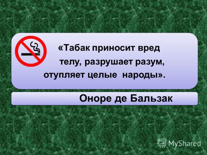 Табак уму не товарищ