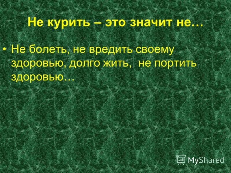 Сигарета в руке –это показатель 1) Взрослости. 2) Что у тебя нет ума. 3) Крутости, наглости, распущенности. 4) Неуважение к себе. 5) Слабости.