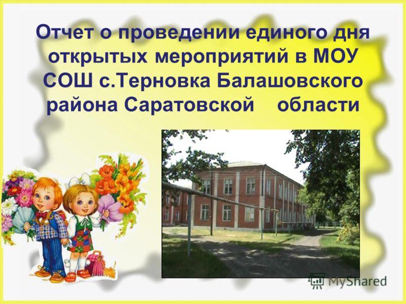 Отчет о проведении единого дня открытых мероприятий в МОУ СОШ с.Терновка Балашовского района Саратовской области