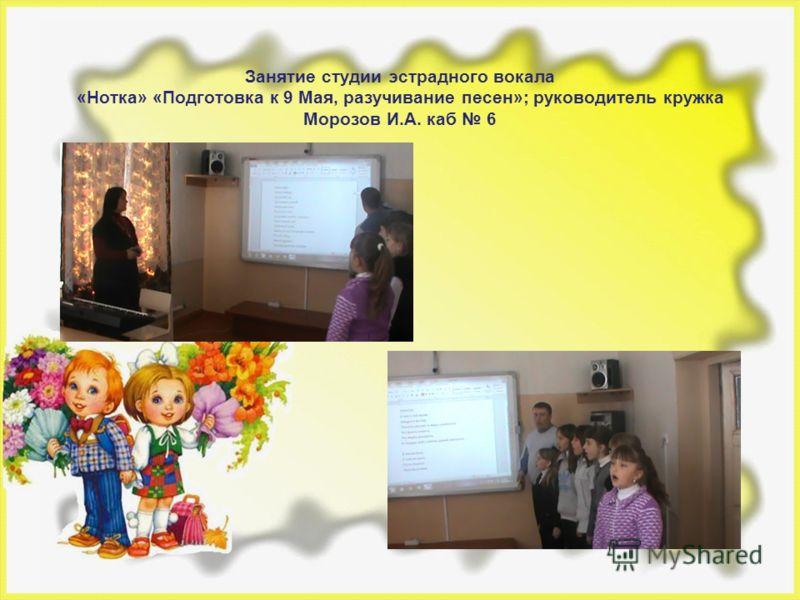 Занятие студии эстрадного вокала «Нотка» «Подготовка к 9 Мая, разучивание песен»; руководитель кружка Морозов И.А. каб 6