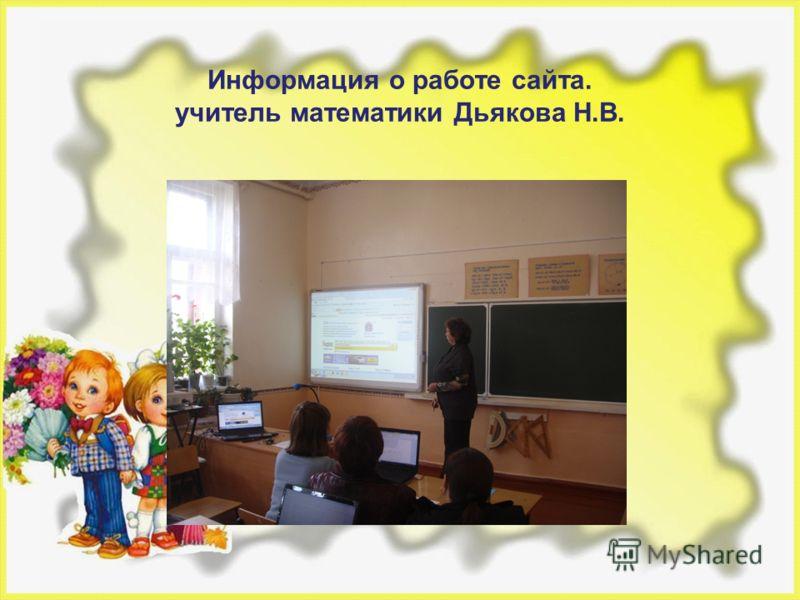 Информация о работе сайта. учитель математики Дьякова Н.В.
