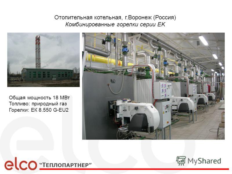 Общая мощность 18 МВт Топливо: природный газ Горелки: ЕК 8.550 G-EU2 Отопительная котельная, г.Воронеж (Россия) Комбинированные горелки серии EK
