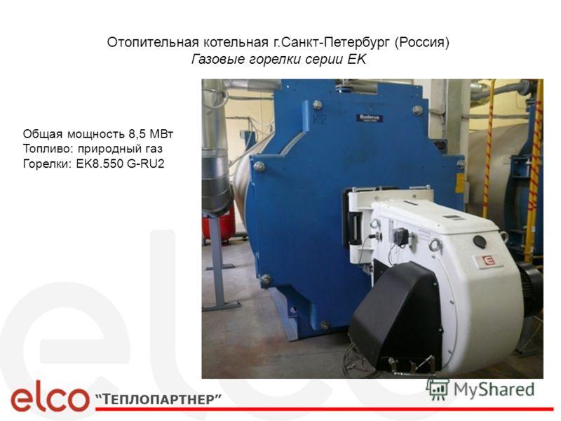 Отопительная котельная г.Санкт-Петербург (Россия) Газовые горелки серии EK Общая мощность 8,5 МВт Топливо: природный газ Горелки: EK8.550 G-RU2