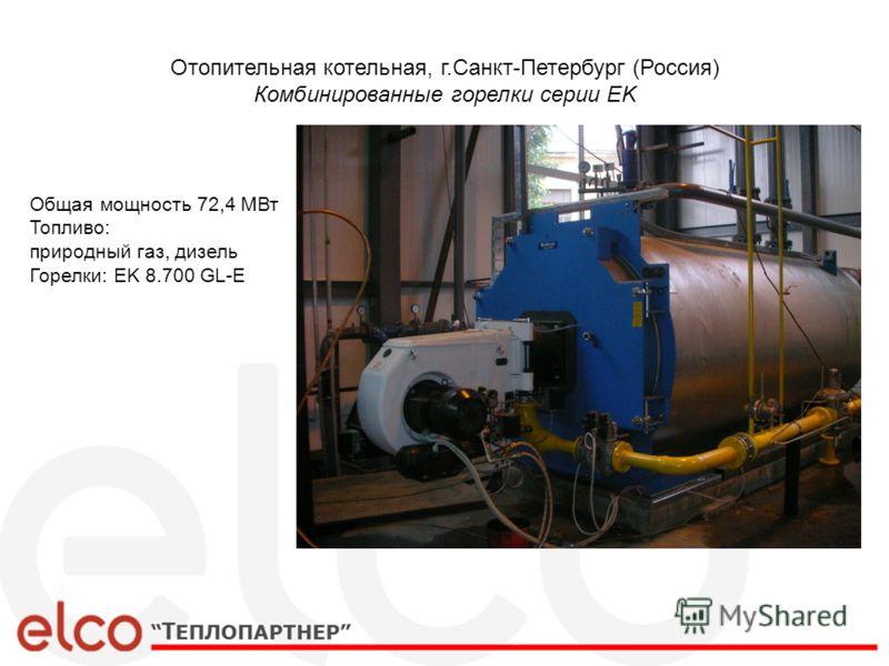 Отопительная котельная, г.Санкт-Петербург (Россия) Комбинированные горелки серии EK Общая мощность 72,4 МВт Топливо: природный газ, дизель Горелки: EK 8.700 GL-E