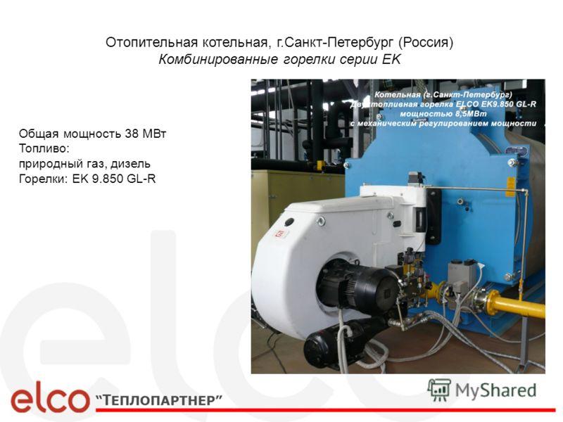 Отопительная котельная, г.Санкт-Петербург (Россия) Комбинированные горелки серии EK Общая мощность 38 МВт Топливо: природный газ, дизель Горелки: EK 9.850 GL-R