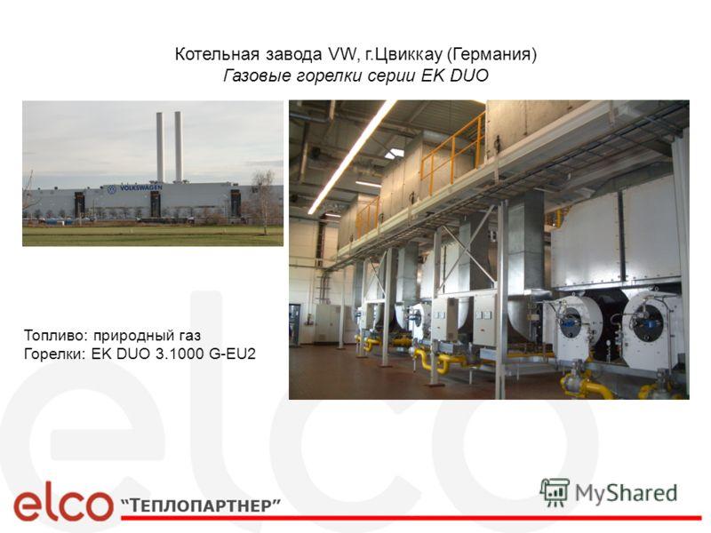 Котельная завода VW, г.Цвиккау (Германия) Газовые горелки серии EK DUO Топливо: природный газ Горелки: EK DUO 3.1000 G-EU2