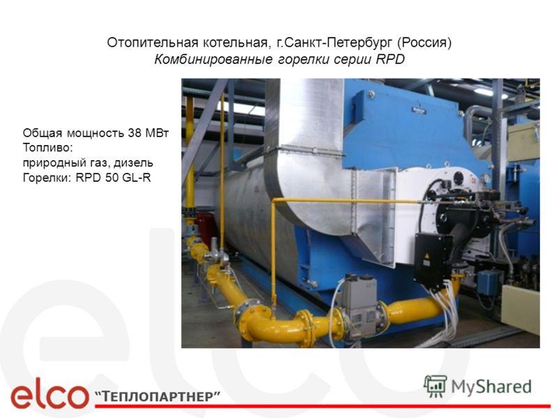 Отопительная котельная, г.Санкт-Петербург (Россия) Комбинированные горелки серии RPD Общая мощность 38 МВт Топливо: природный газ, дизель Горелки: RPD 50 GL-R