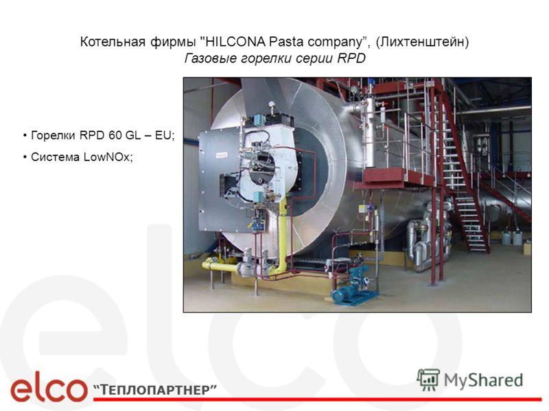 Котельная фирмы HILCONA Pasta company, (Лихтенштейн) Газовые горелки серии RPD Горелки RPD 60 GL – EU; Система LowNОx;