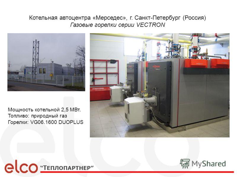 Котельная автоцентра «Мерседес», г. Санкт-Петербург (Россия) Газовые горелки серии VECTRON Мощность котельной 2,5 МВт. Топливо: природный газ Горелки: VG06.1600 DUOPLUS