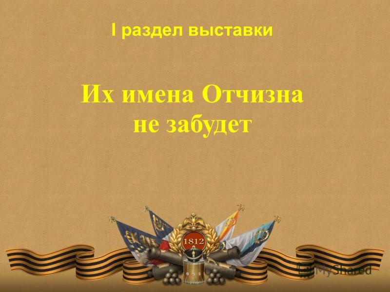 I раздел выставки Их имена Отчизна не забудет