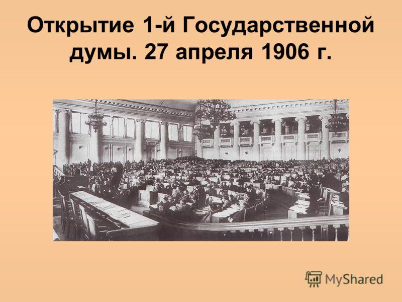 Открытие 1-й Государственной думы. 27 апреля 1906 г.