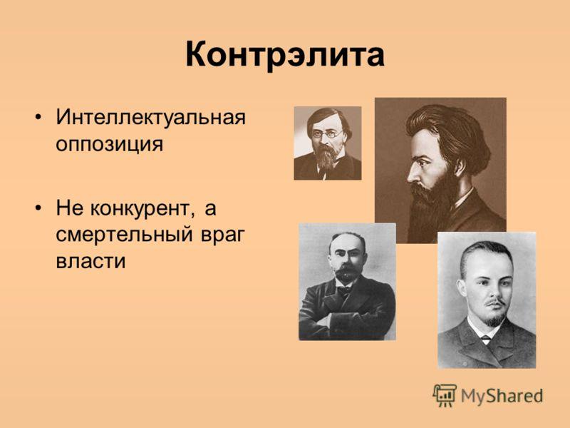Контрэлита Интеллектуальная оппозиция Не конкурент, а смертельный враг власти
