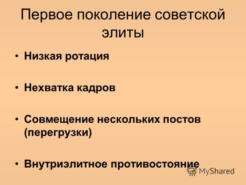 Первое поколение советской элиты Низкая ротация Нехватка кадров Совмещение нескольких постов (перегрузки) Внутриэлитное противостояние