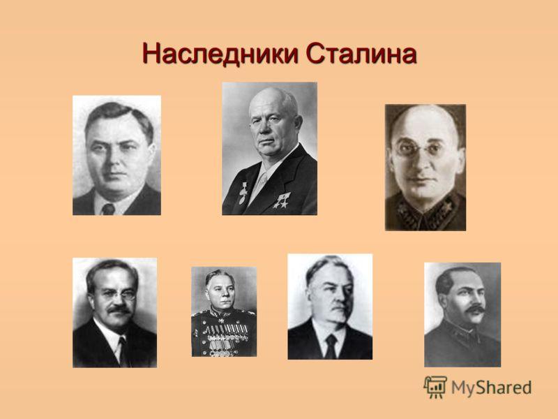 Наследники Сталина