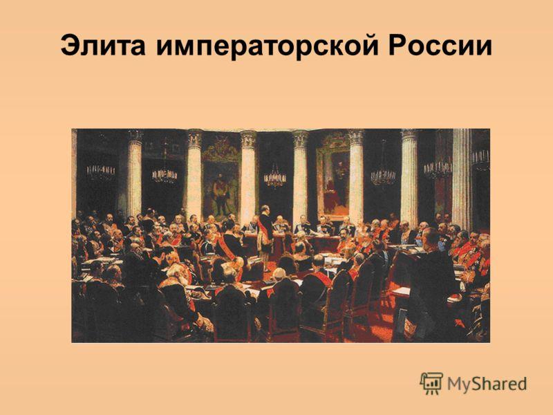 Элита императорской России
