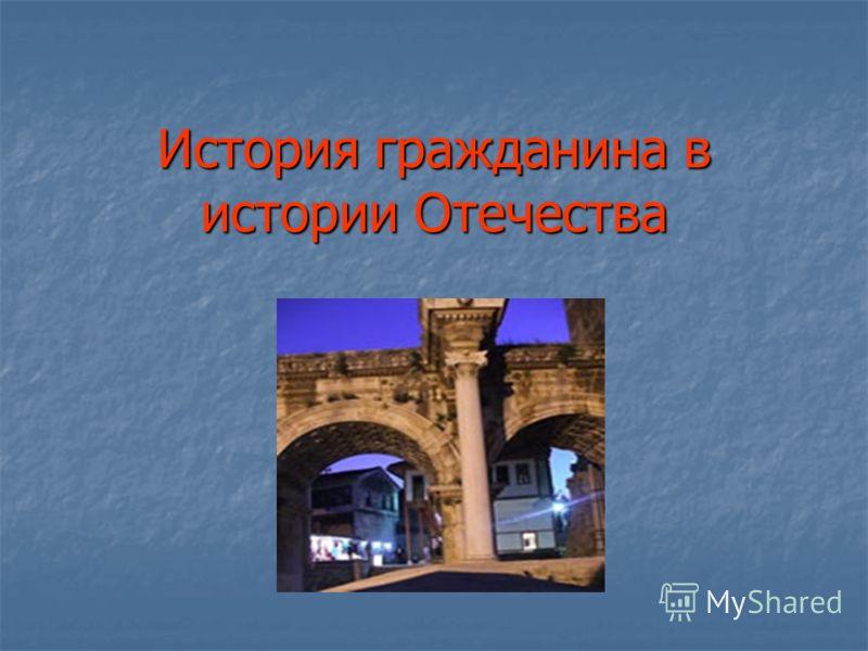 История гражданина в истории Отечества