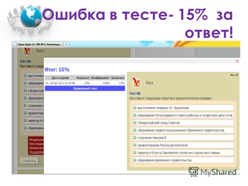 Ошибка в тесте- 15% за ответ!