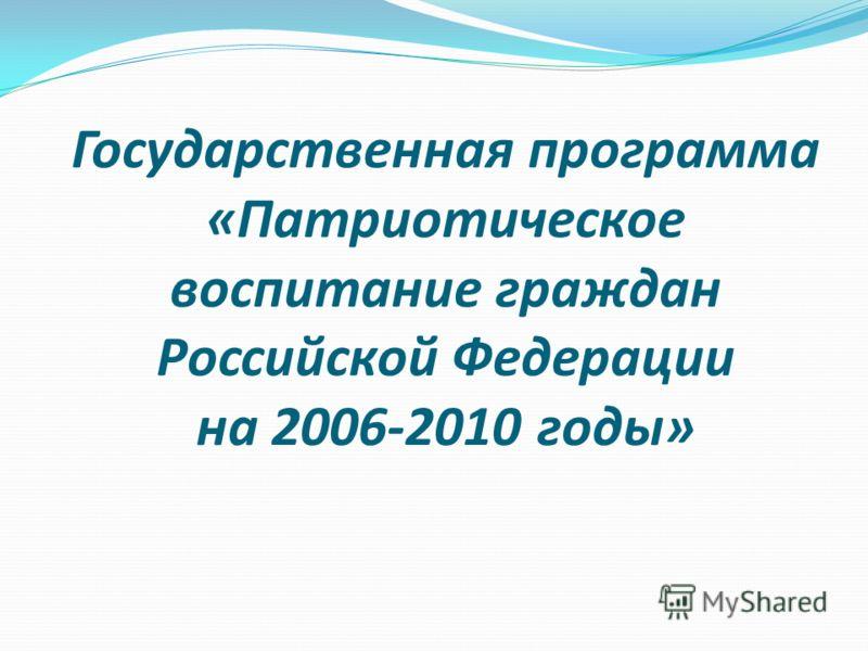 Государственная программа «Патриотическое воспитание граждан Российской Федерации на 2006-2010 годы»