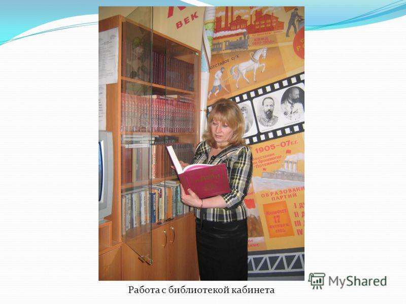 Работа с библиотекой кабинета