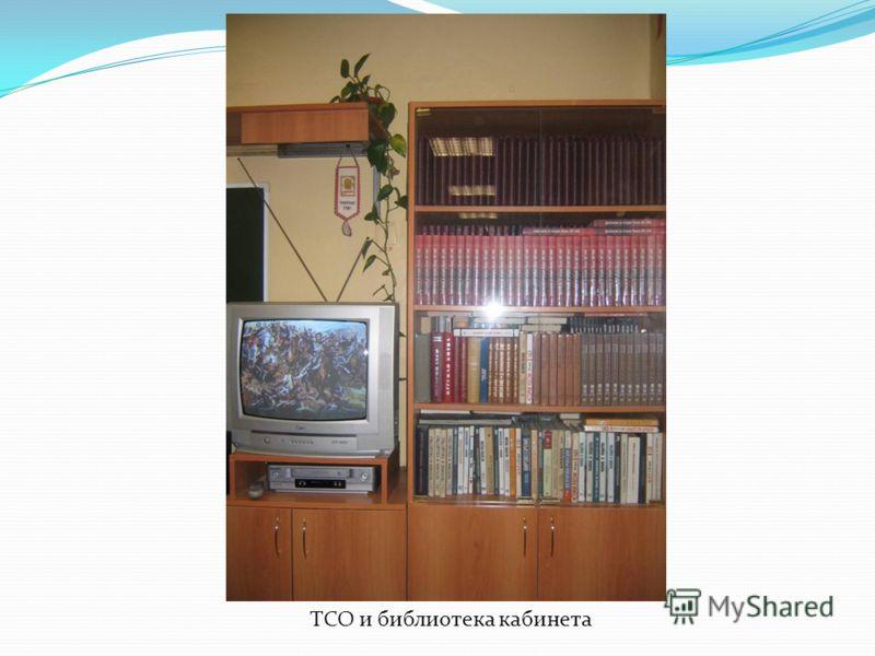 ТСО и библиотека кабинета
