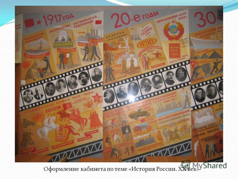 Оформление кабинета по теме «История России. ХХ век»