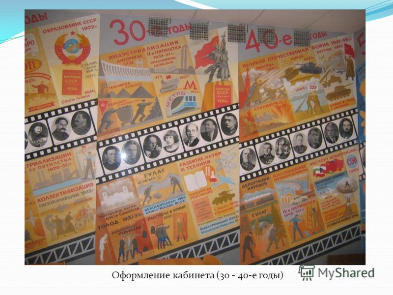 Оформление кабинета (30 - 40-е годы)