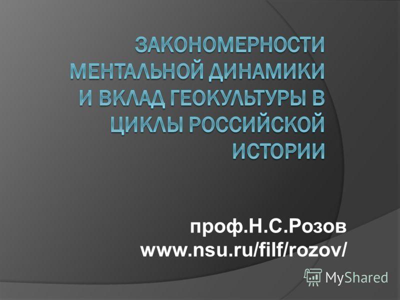 проф.Н.С.Розов www.nsu.ru/filf/rozov/