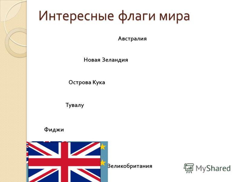 Интересные флаги мира Австралия Острова Кука Новая Зеландия Тувалу Фиджи Великобритания