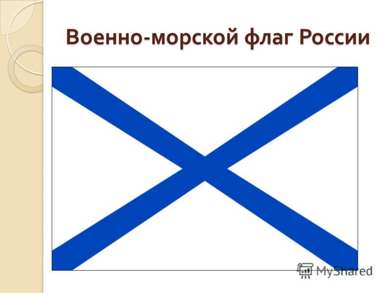 Военно - морской флаг России