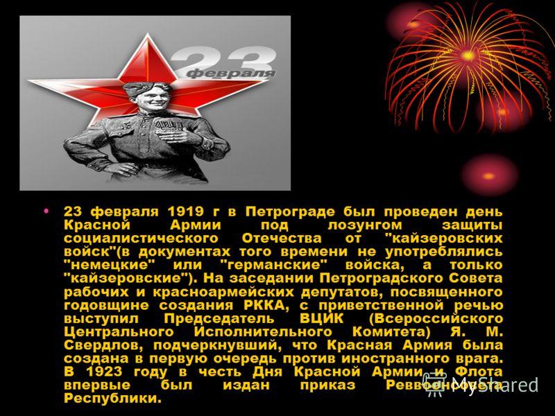 23 февраля 1919 г в Петрограде был проведен день Красной Армии под лозунгом защиты социалистического Отечества от