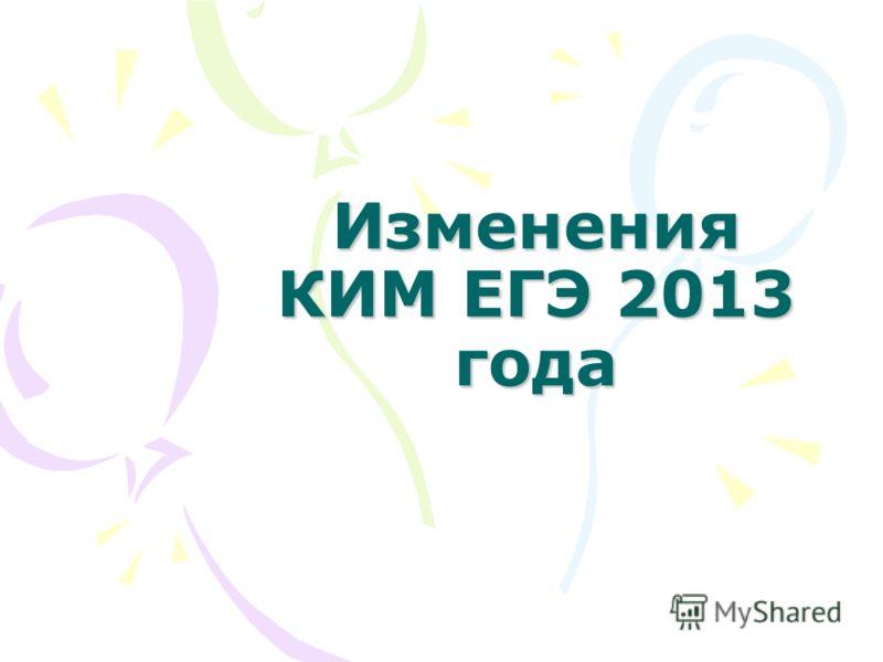 Изменения КИМ ЕГЭ 2013 года