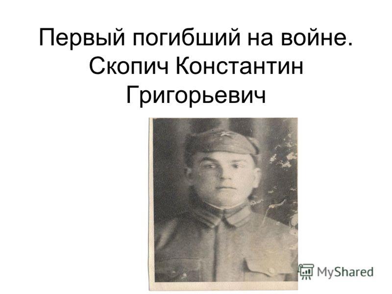 Первый погибший на войне. Скопич Константин Григорьевич