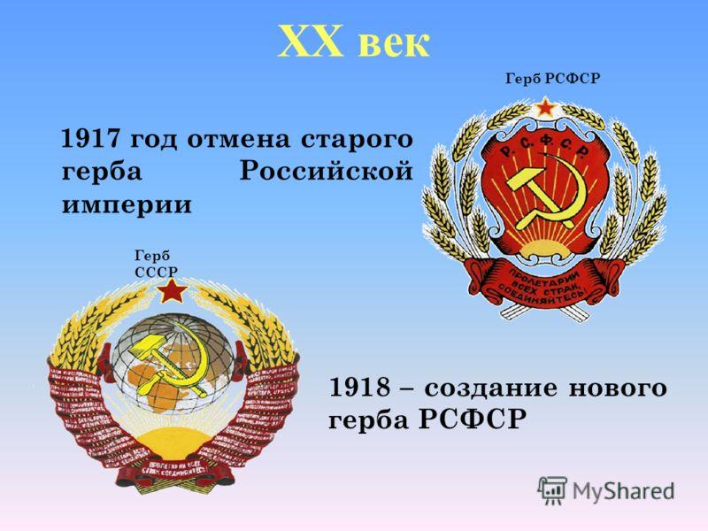 XX век 1917 год отмена старого герба Российской империи 1918 – создание нового герба РСФСР Герб СССР Герб РСФСР
