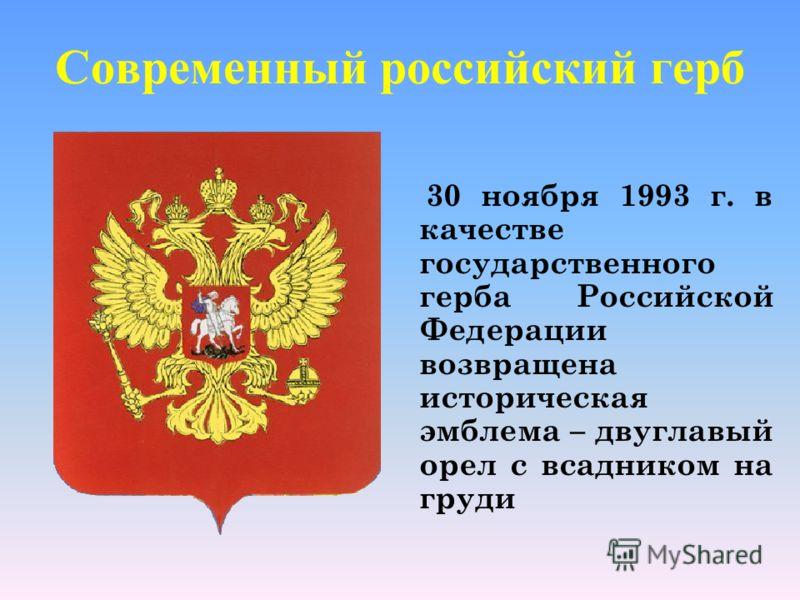 Современный российский герб 30 ноября 1993 г. в качестве государственного герба Российской Федерации возвращена историческая эмблема – двуглавый орел с всадником на груди