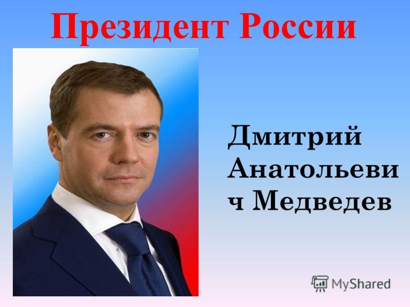 Дмитрий Анатольеви ч Медведев Президент России