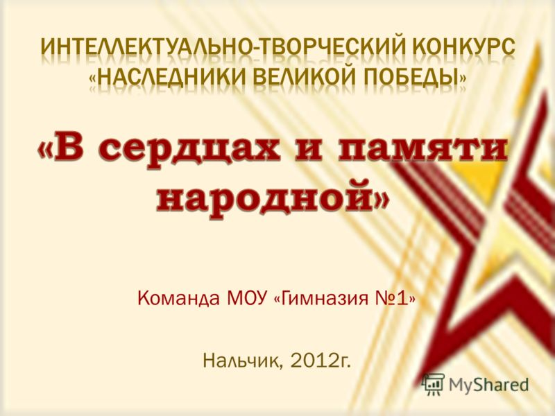 Команда МОУ «Гимназия 1» Нальчик, 2012г.