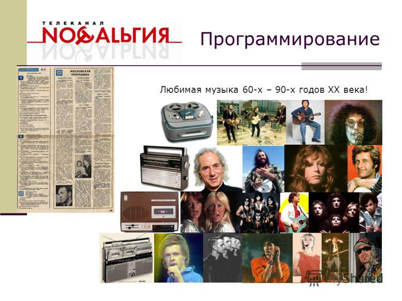 Любимая музыка 60-х – 90-х годов ХХ века! Программирование