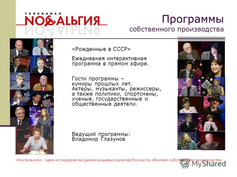 «Рожденные в СССР» Ежедневная интерактивная программа в прямом эфире. Гости программы – кумиры прошлых лет. Актеры, музыканты, режиссеры, а также политики, спортсмены, ученые, государственные и общественные деятели. Ведущий программы: Владимир Глазун