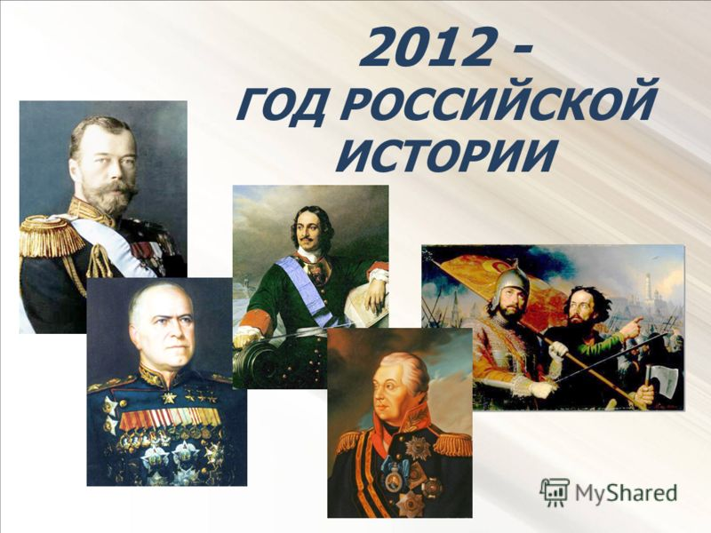 2012 - ГОД РОССИЙСКОЙ ИСТОРИИ