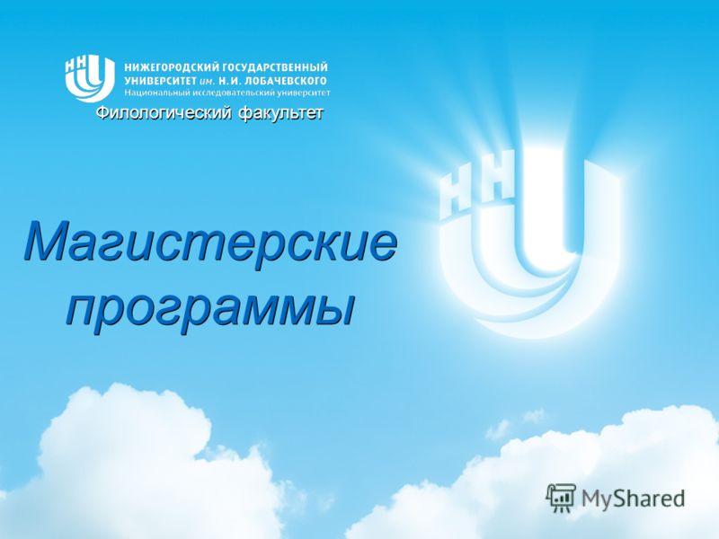 Филологический факультет Магистерские программы