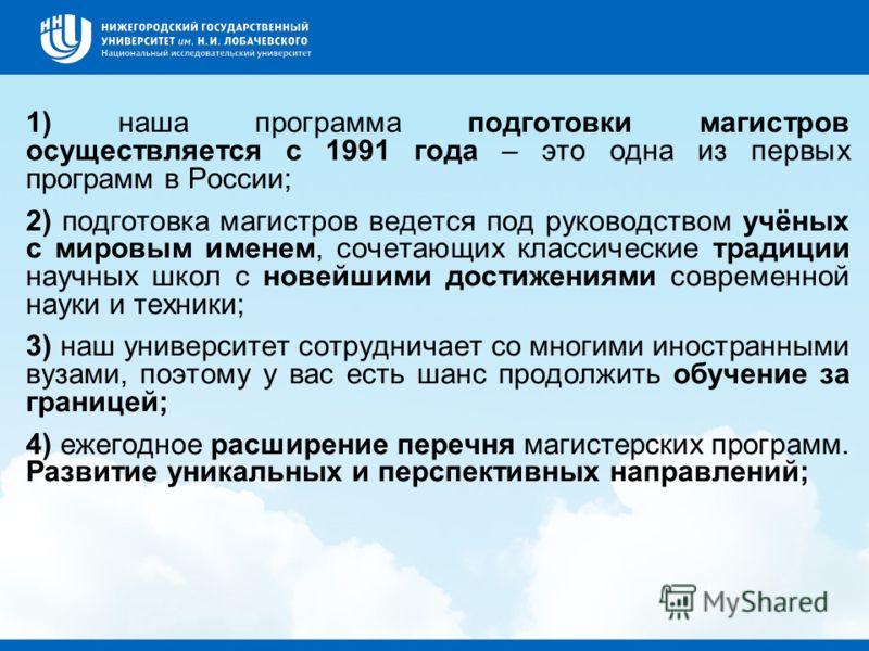 1) наша программа подготовки магистров осуществляется с 1991 года – это одна из первых программ в России; 2) подготовка магистров ведется под руководством учёных с мировым именем, сочетающих классические традиции научных школ с новейшими достижениями
