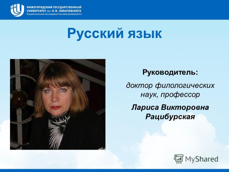 Русский язык Руководитель: доктор филологических наук, профессор Лариса Викторовна Рацибурская