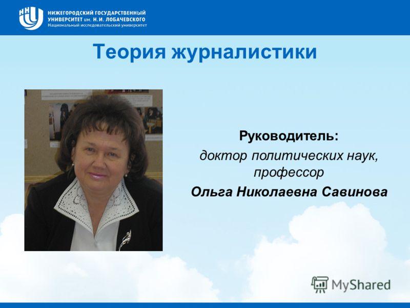 Теория журналистики Руководитель: доктор политических наук, профессор Ольга Николаевна Савинова