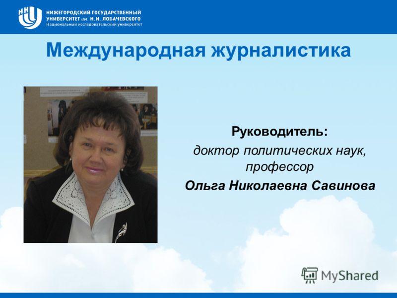 Международная журналистика Руководитель: доктор политических наук, профессор Ольга Николаевна Савинова