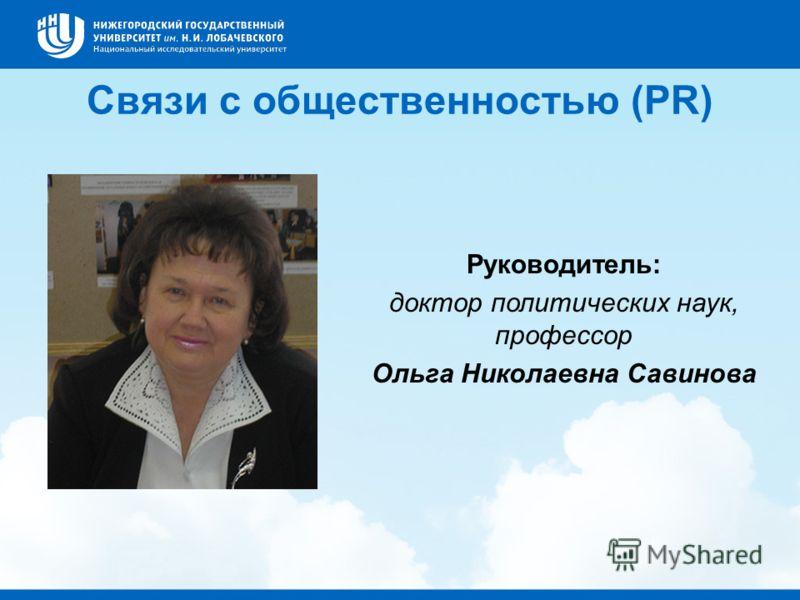 Связи с общественностью (PR) Руководитель: доктор политических наук, профессор Ольга Николаевна Савинова