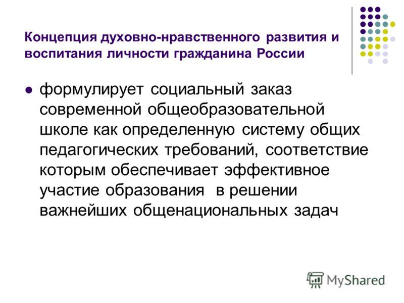 Концепция духовно-нравственного развития и воспитания личности гражданина России формулирует социальный заказ современной общеобразовательной школе как определенную систему общих педагогических требований, соответствие которым обеспечивает эффективно