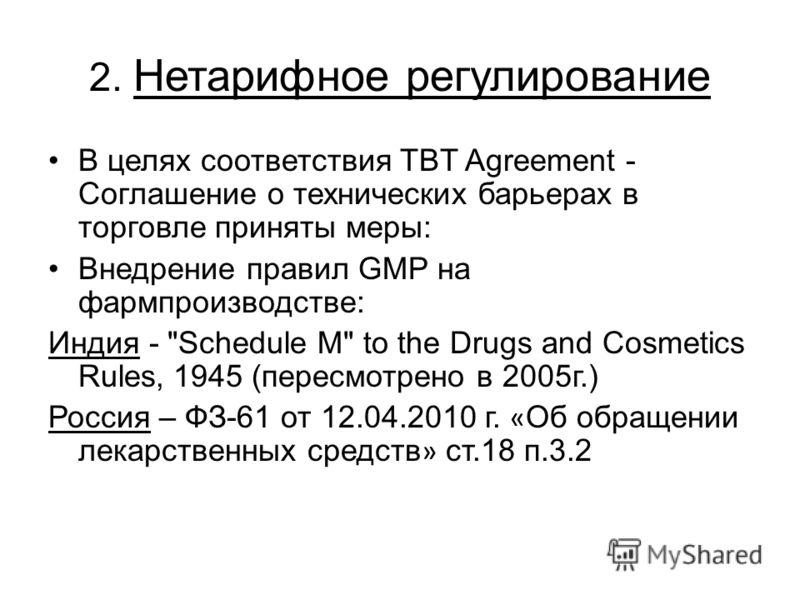 2. Нетарифное регулирование В целях соответствия TBT Agreement - Соглашение о технических барьерах в торговле приняты меры: Внедрение правил GMP на фармпроизводстве: Индия -