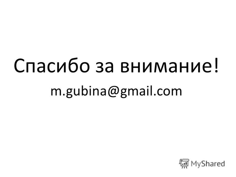Спасибо за внимание! m.gubina@gmail.com