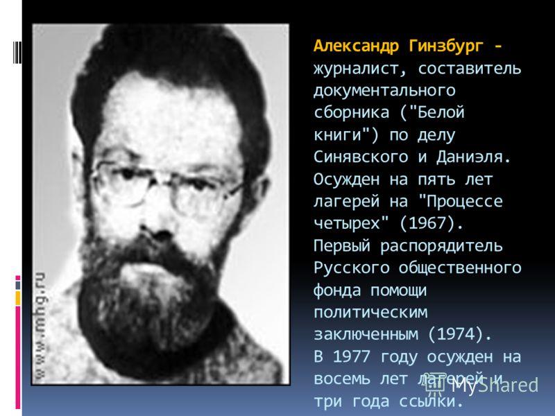 Александр Гинзбург - журналист, составитель документального сборника (